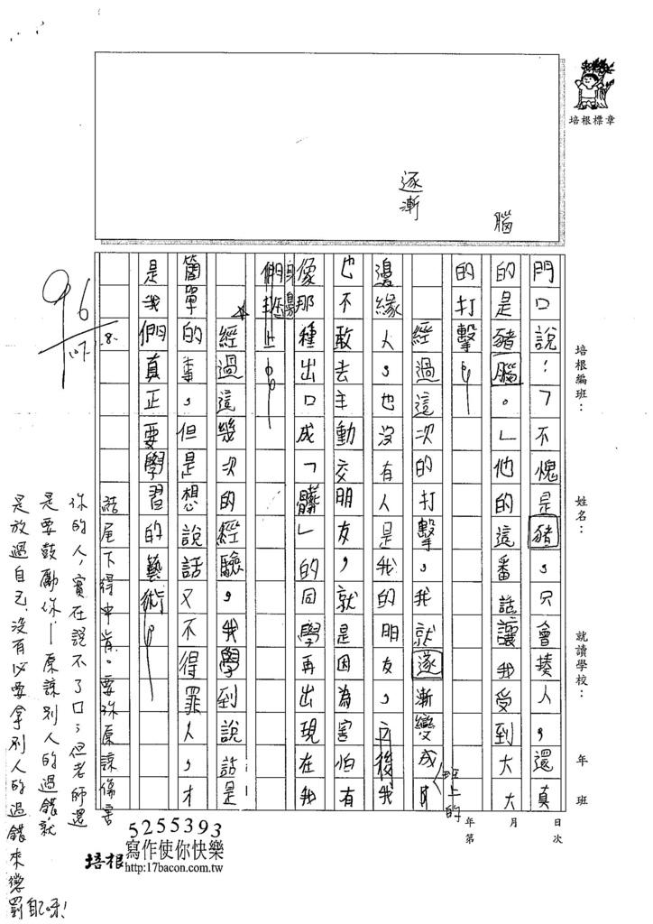 106W5303鍾至堯 (2)