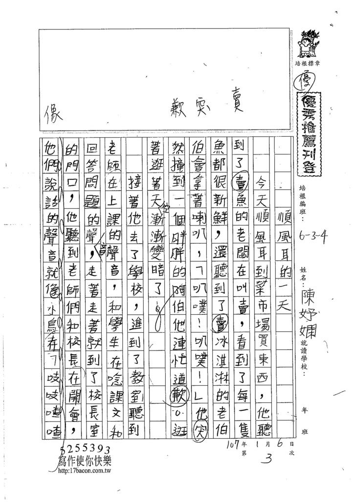106W4303陳妤嫻 (1)