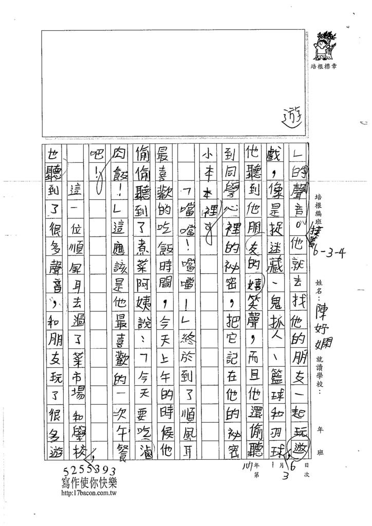 106W4303陳妤嫻 (2)