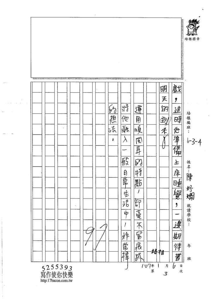 106W4303陳妤嫻 (3)