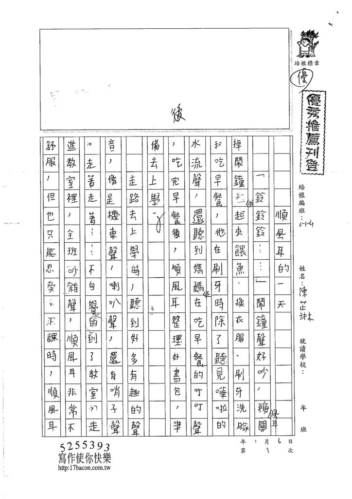 106W4303陳芷琳 (1)
