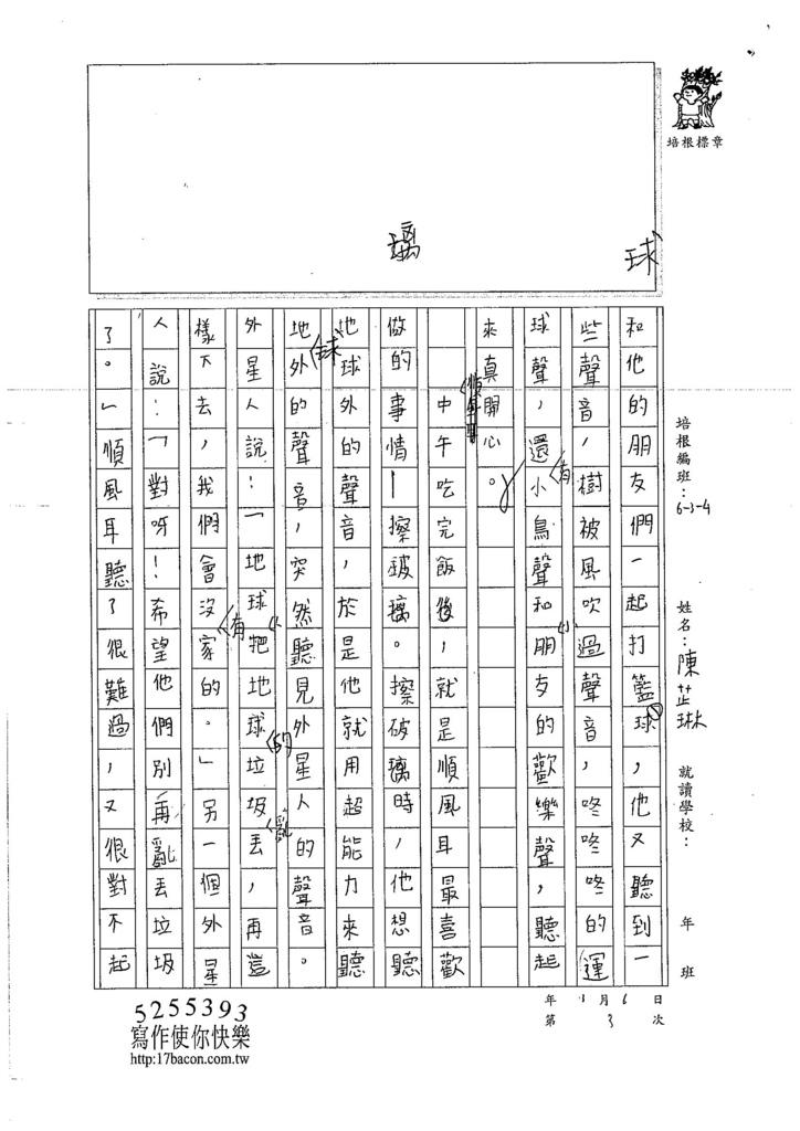 106W4303陳芷琳 (2)