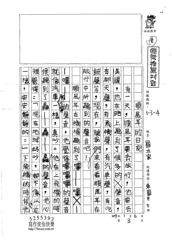 106W4303羅立宸 (1)