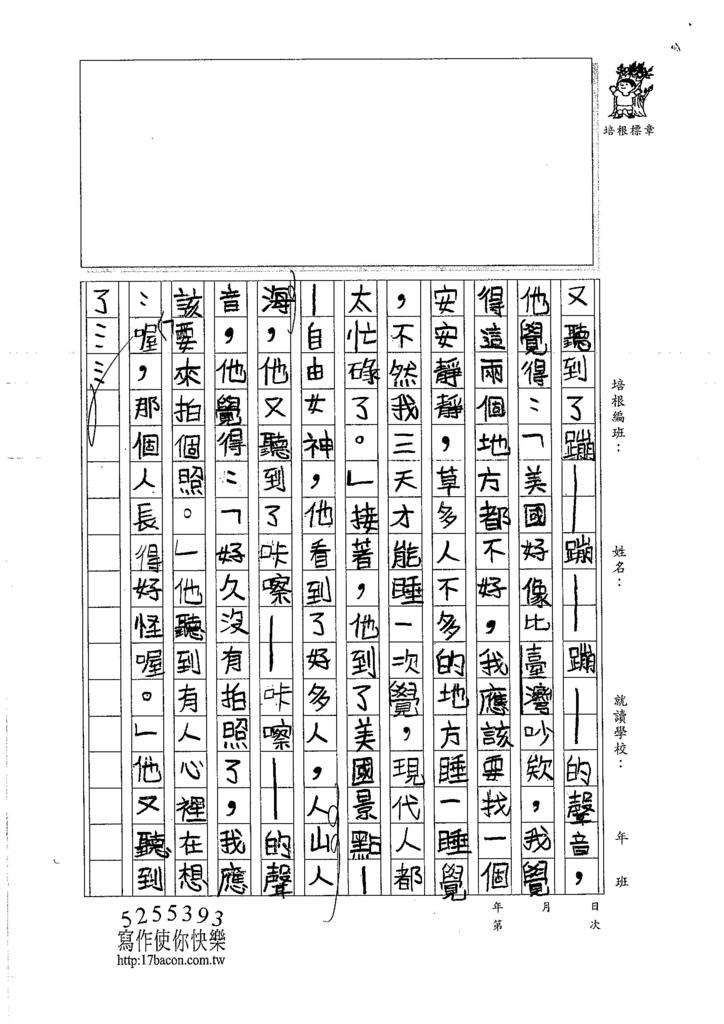 106W4303羅立宸 (2)