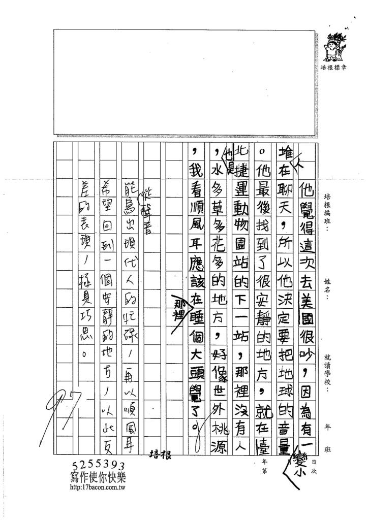 106W4303羅立宸 (3)