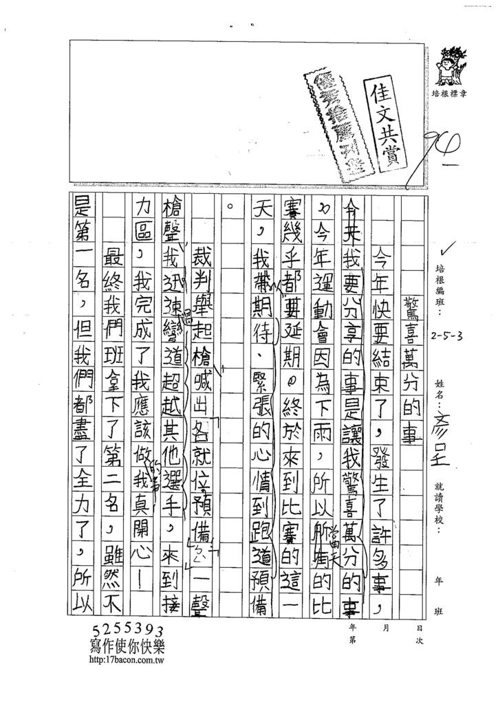 106W3302林彥呈 (1)