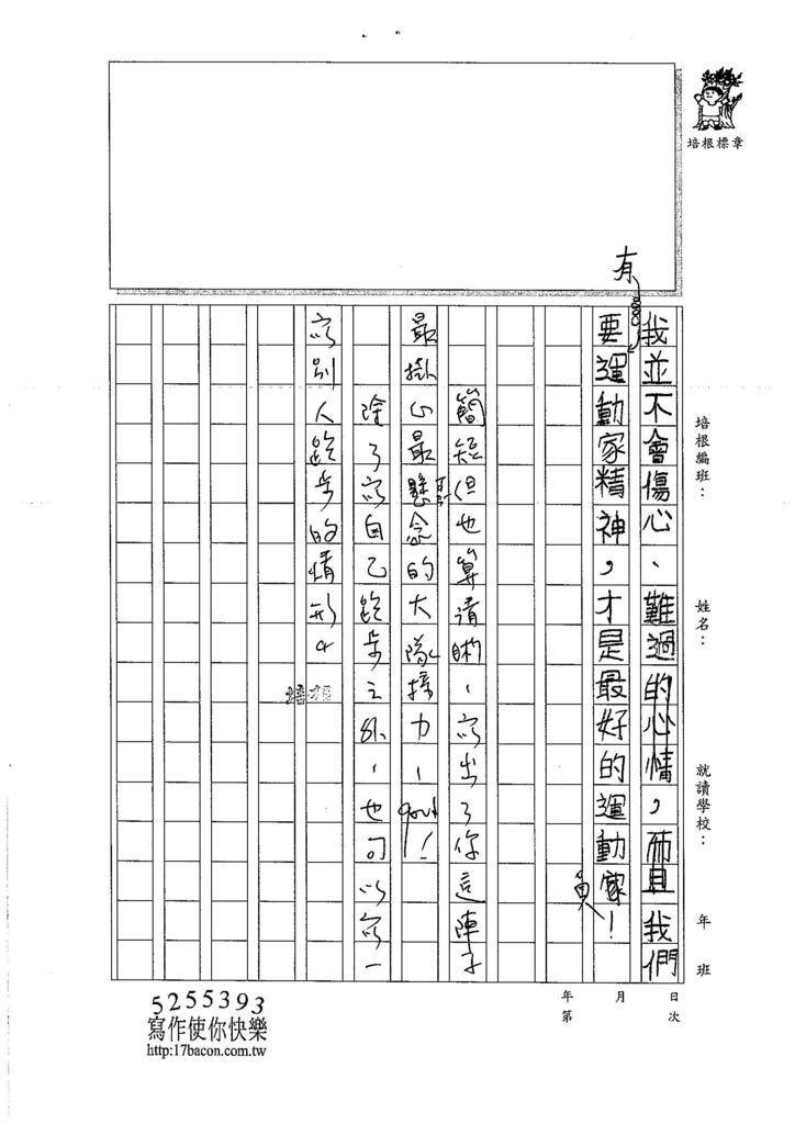 106W3302林彥呈 (2)