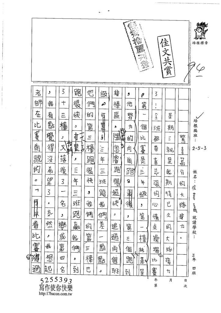 106W3302徐莘喬 (1)