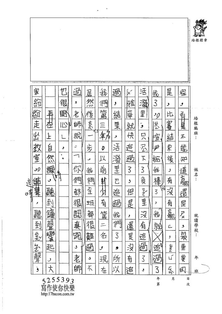 106W3302徐莘喬 (2)