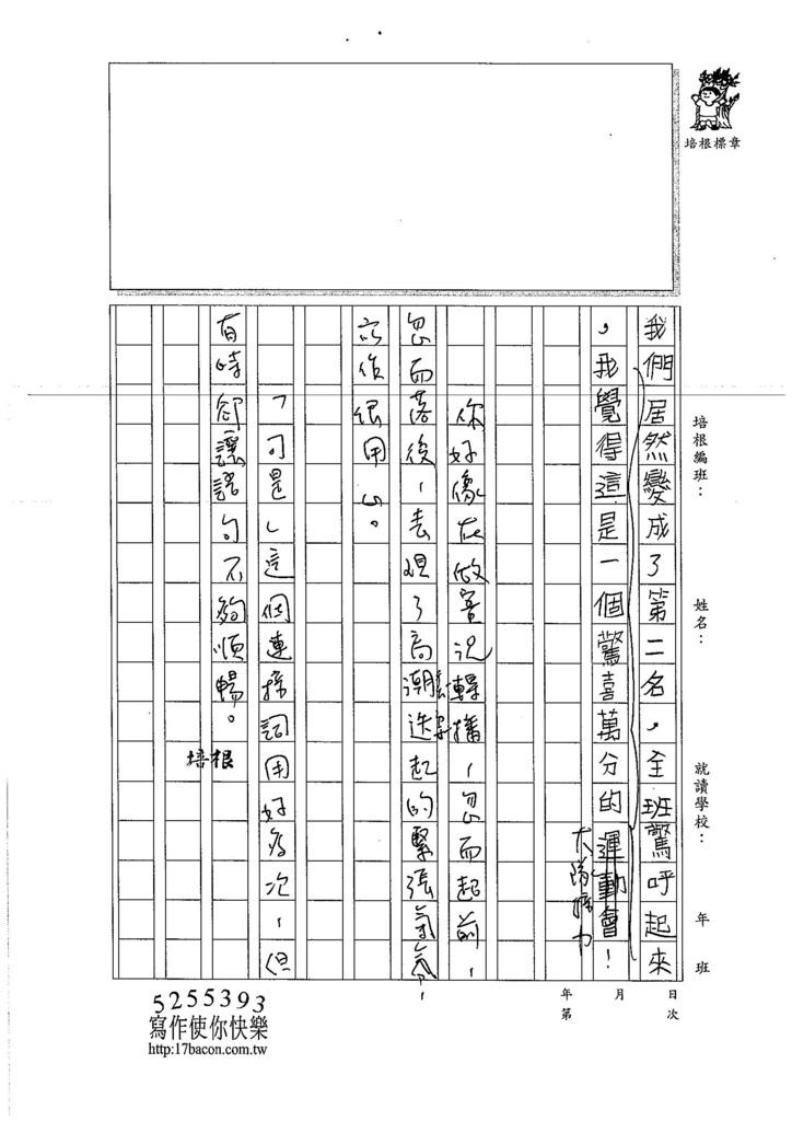 106W3302徐莘喬 (3)