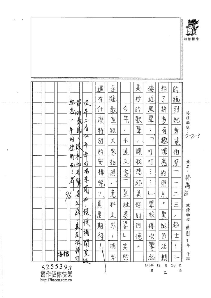 106W3302林禹彤 (2)