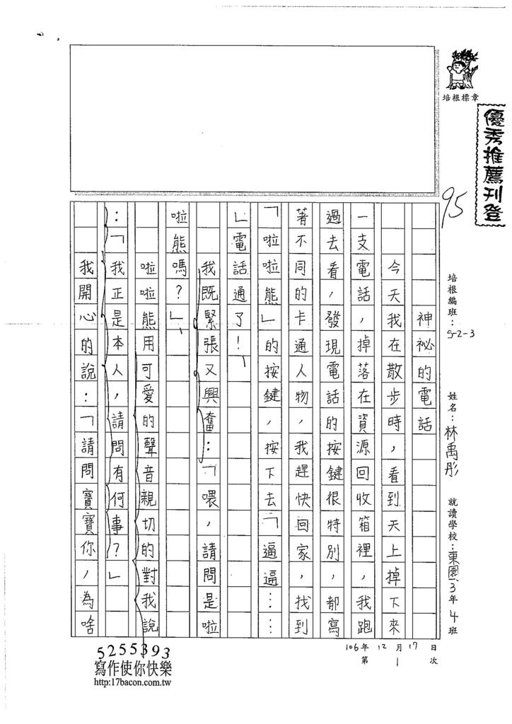 106W3301 林禹彤 (1)