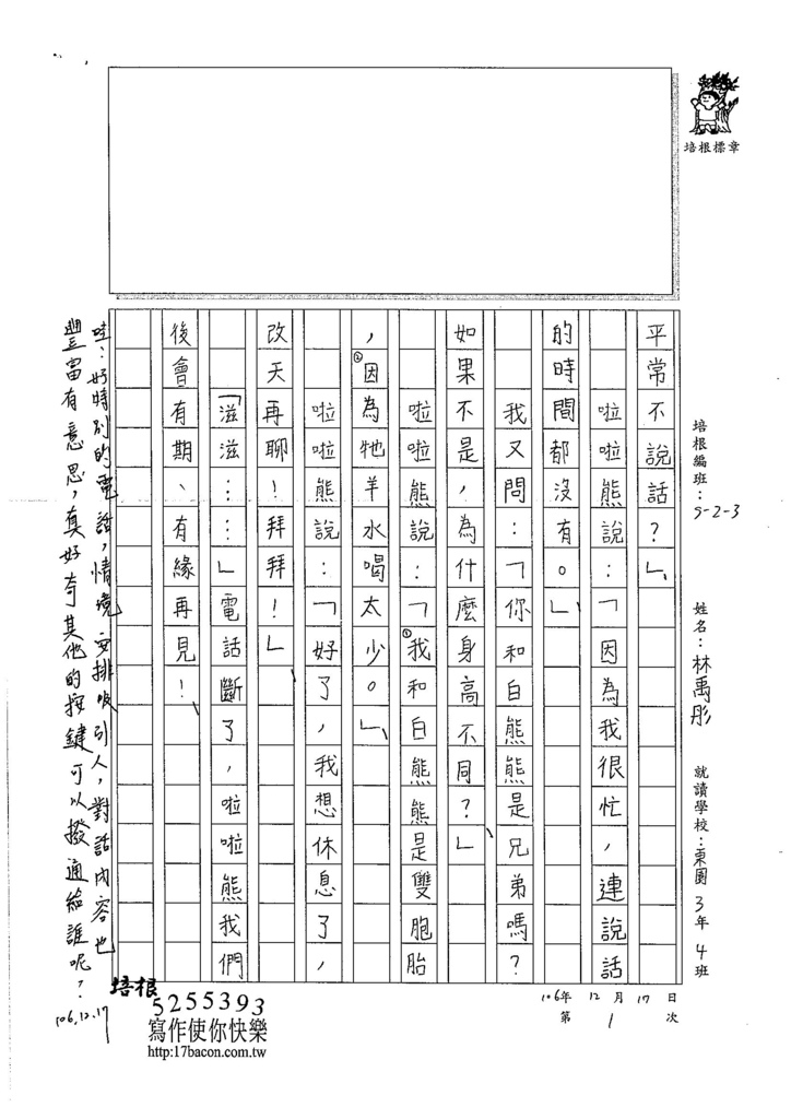 106W3301 林禹彤 (2)