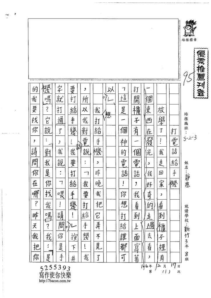 106W3301 柯靜慈 (1)