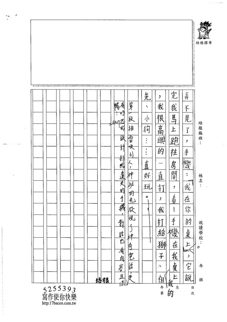 106W3301 柯靜慈 (2)