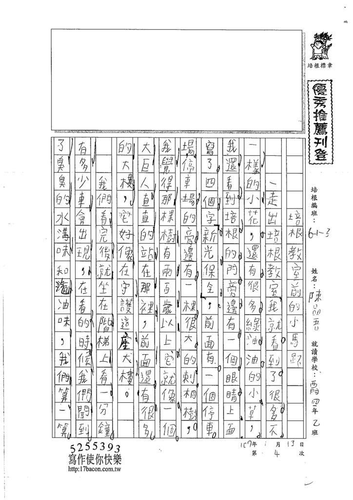 106W3304陳品吾 (1)