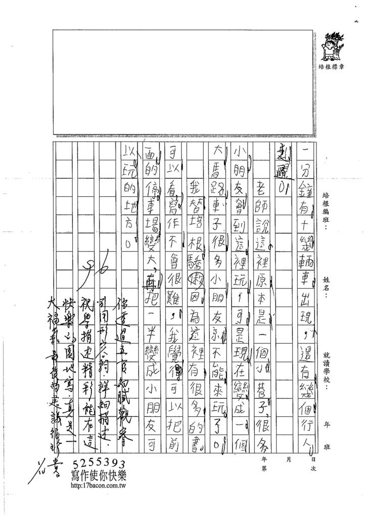 106W3304陳品吾 (2)