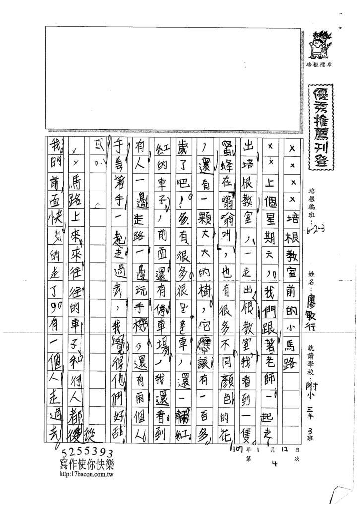 106W3304廖敏行 (1)