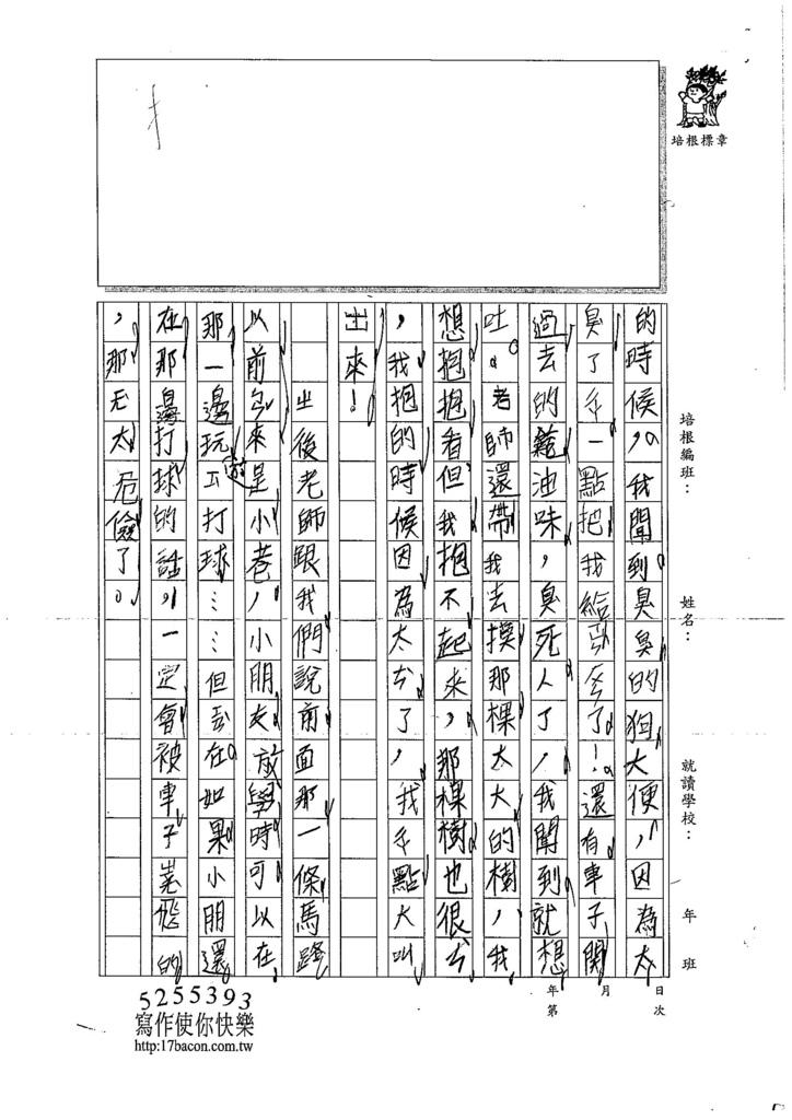 106W3304廖敏行 (2)
