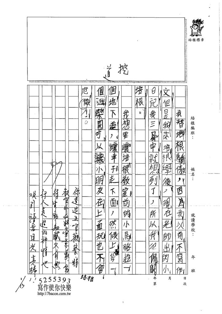 106W3304廖敏行 (3)