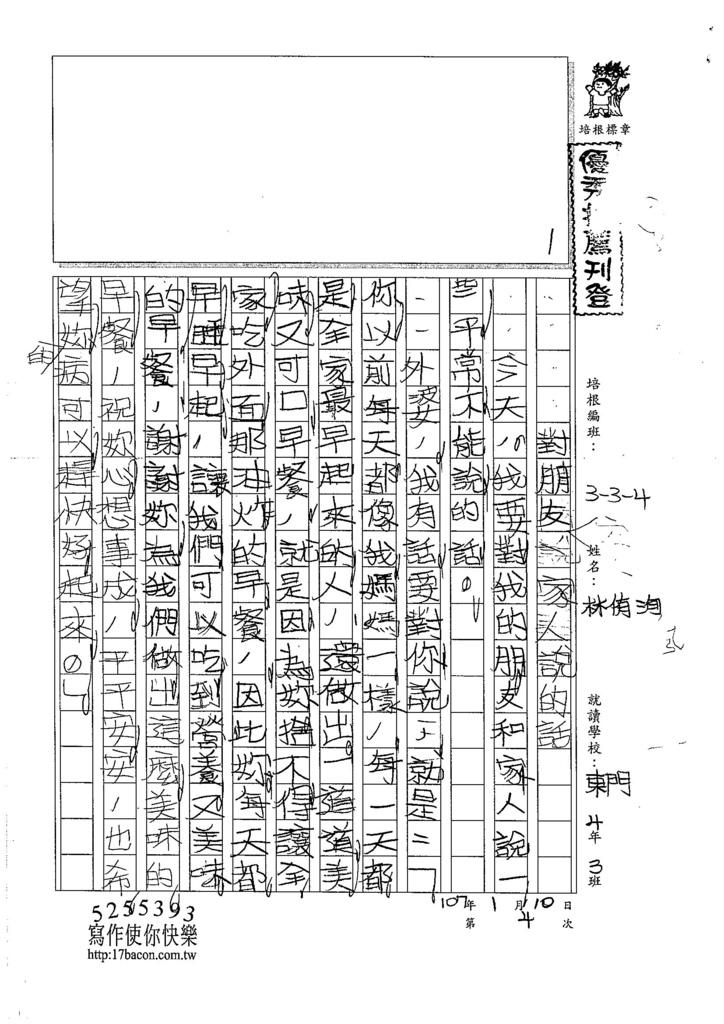 106W4304林侑洵 (1)