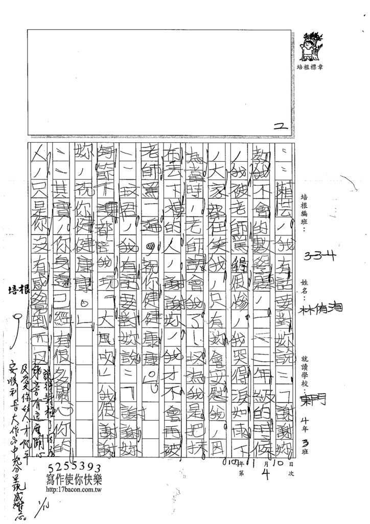 106W4304林侑洵 (2)