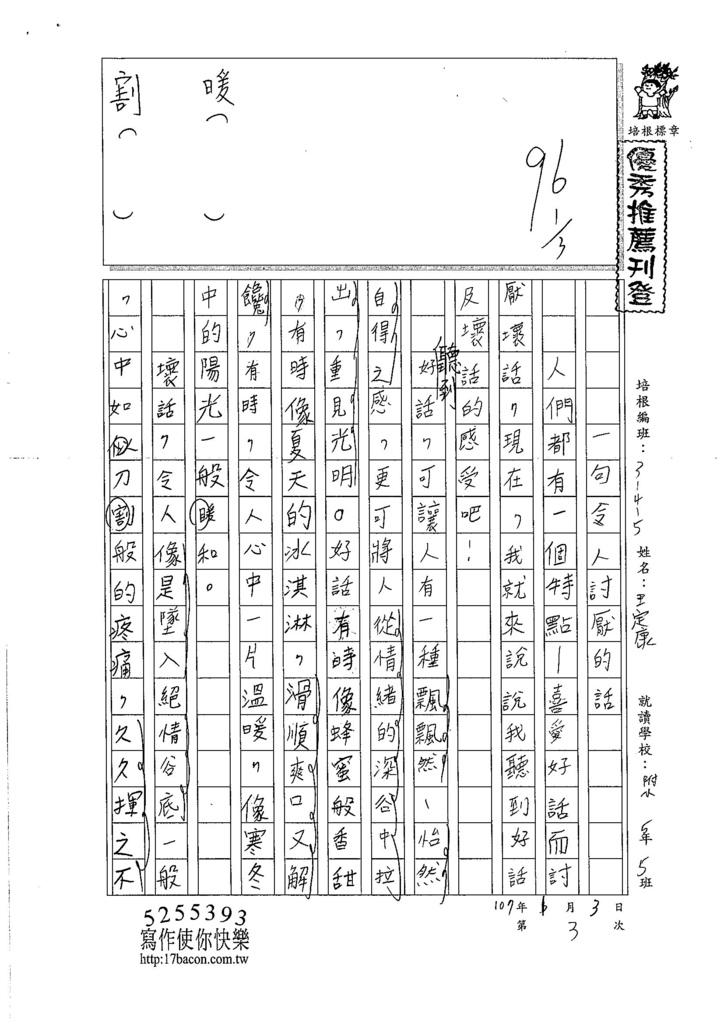 106W5303王定康 (1)
