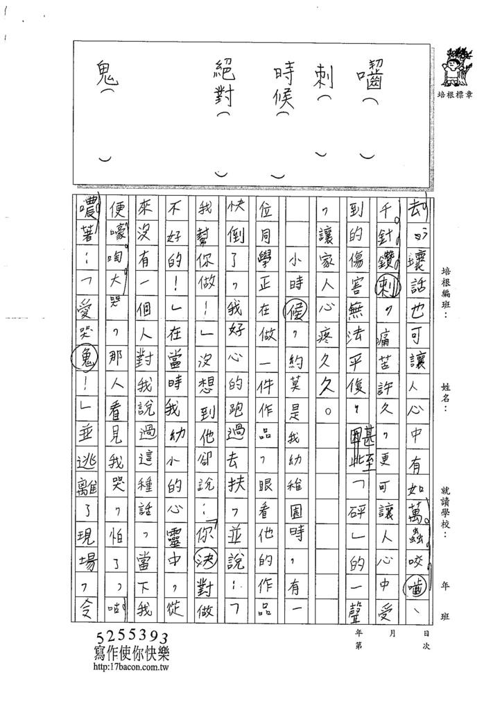 106W5303王定康 (2)