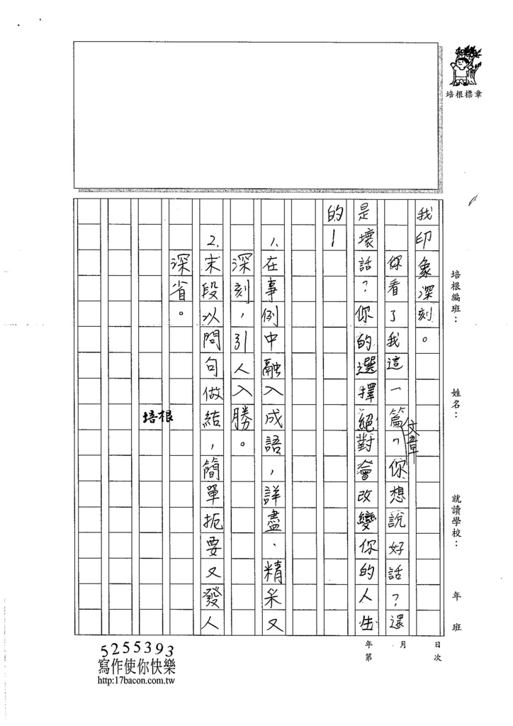 106W5303王定康 (3)