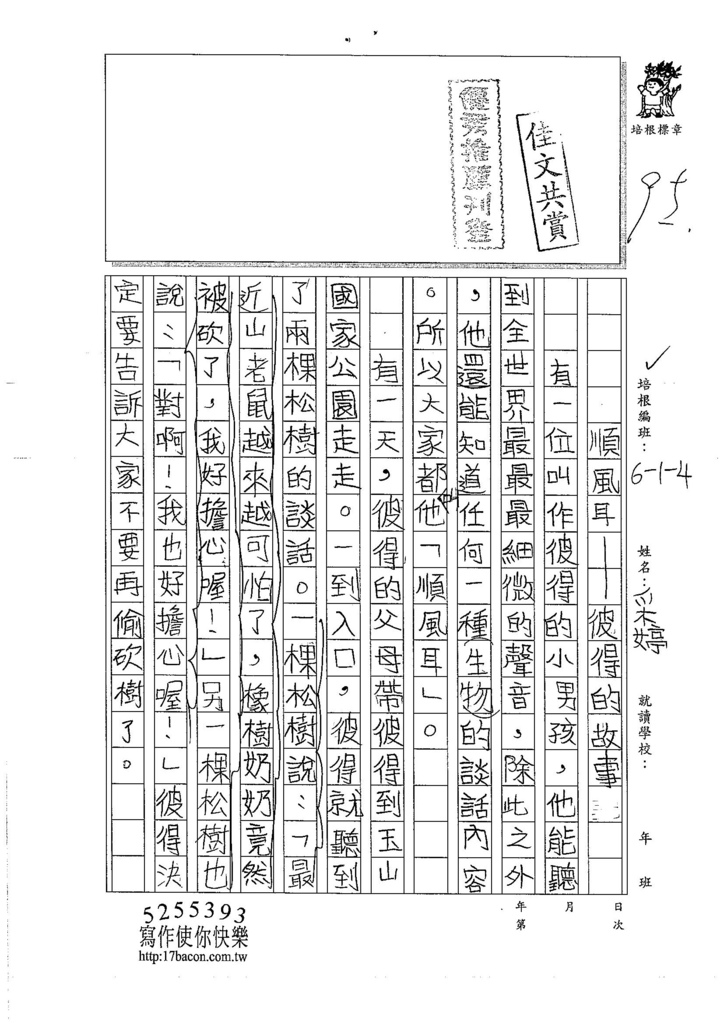106W4303 劉采婷 (1)