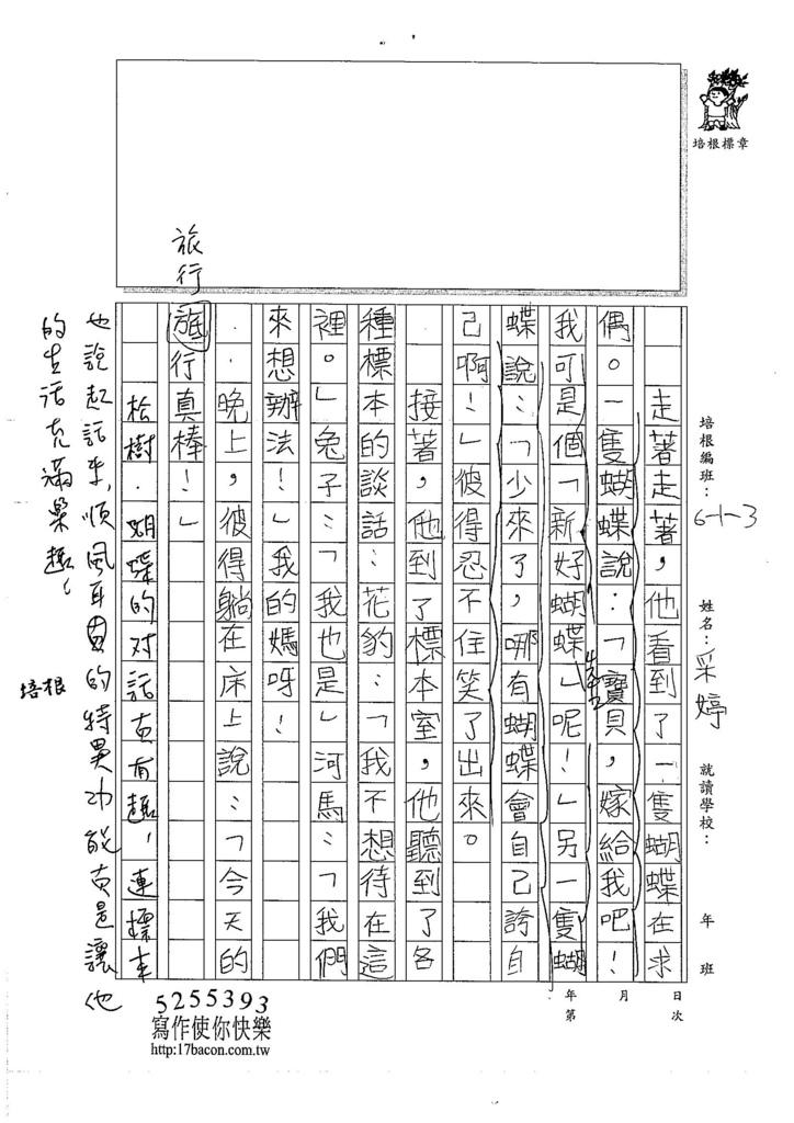 106W4303 劉采婷 (2)