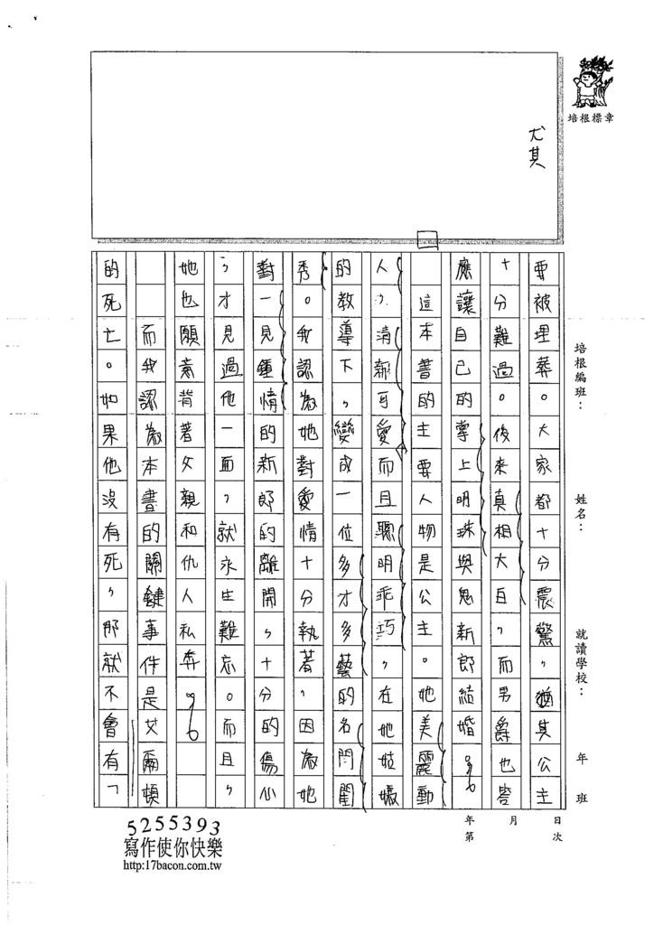 106W6302鍾苡嫺 (2)