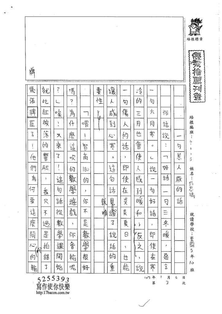 106W5303 彭思瑀 (1)