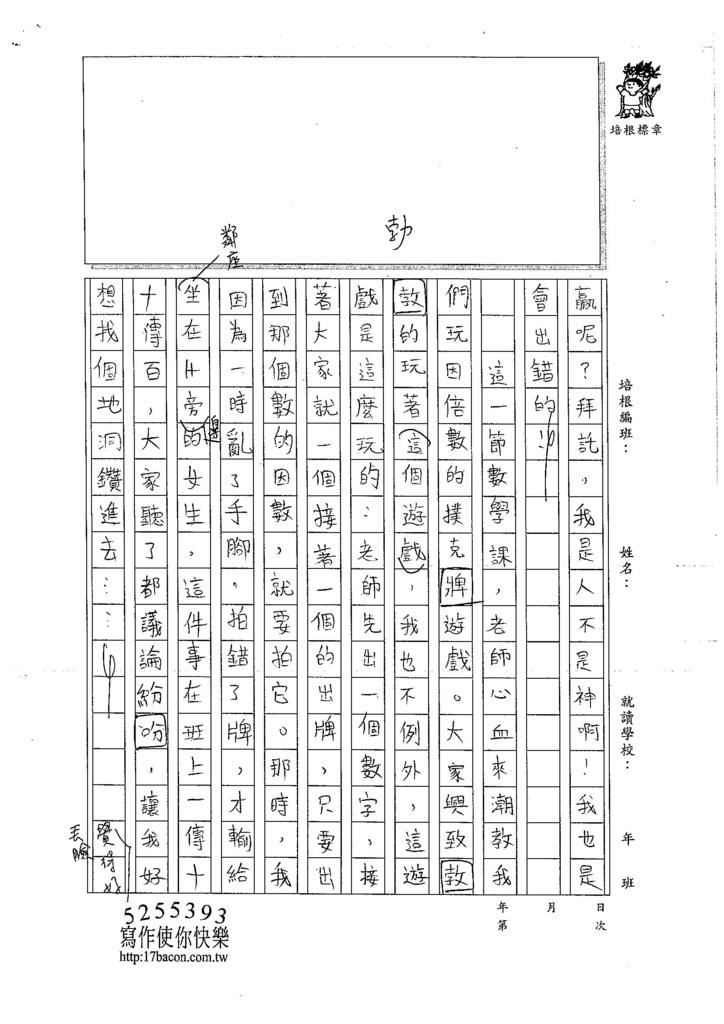 106W5303 彭思瑀 (2)