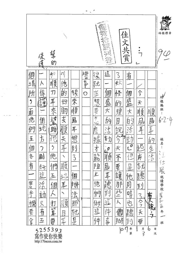 106W4303汪仕展 (1)