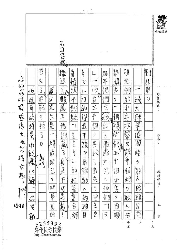 106W4303汪仕展 (2)