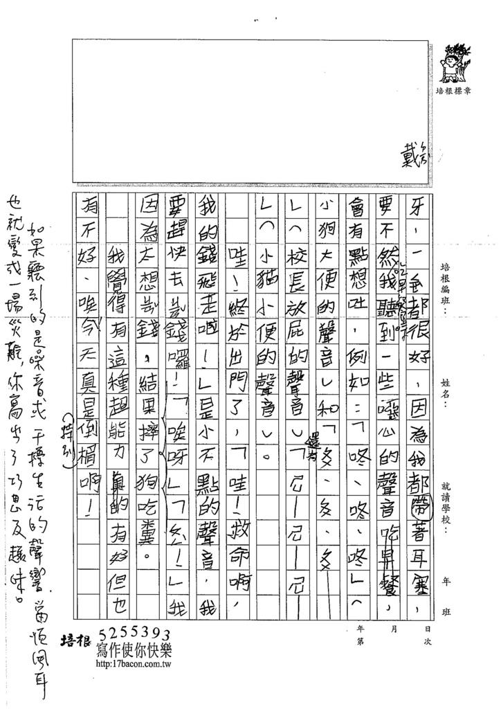 106W4303張宇彤 (2)