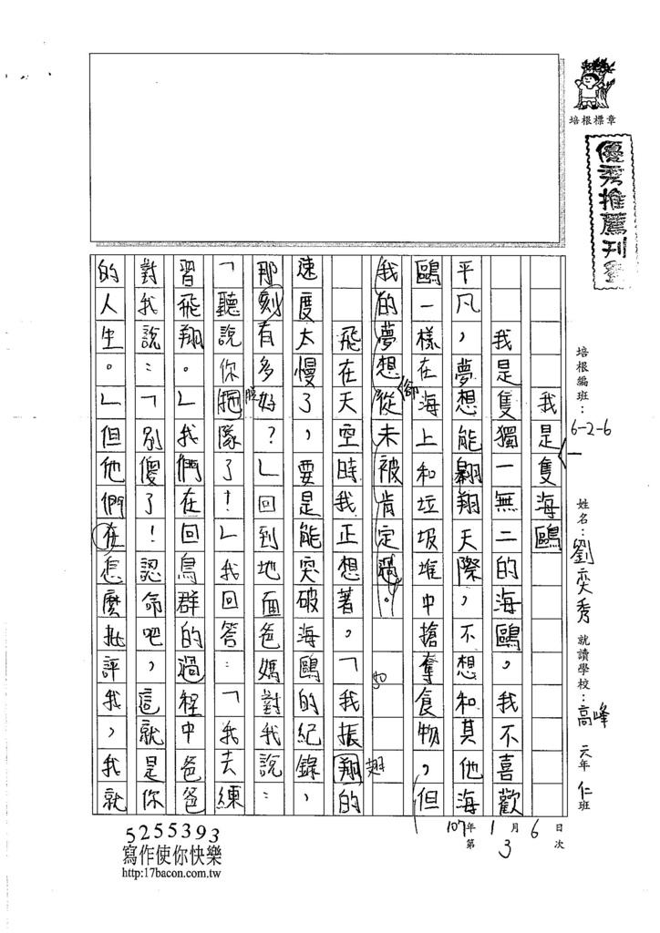106W6303劉奕秀 (1)