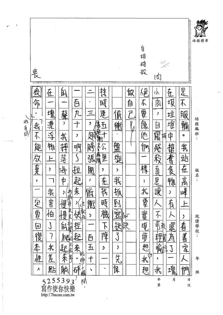 106W6303劉奕秀 (2)