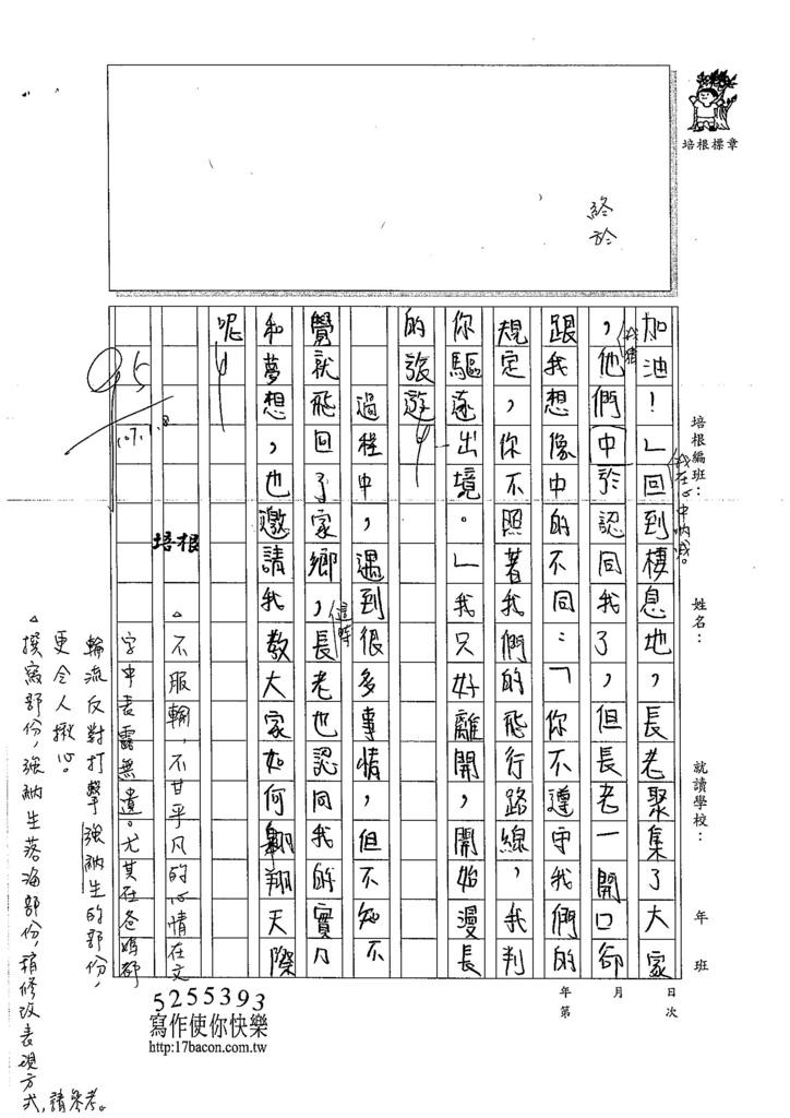 106W6303劉奕秀 (3)