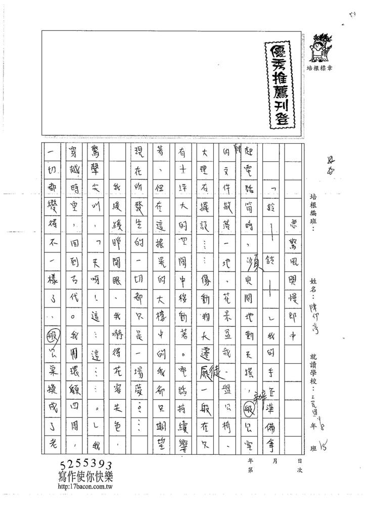 106WG303陳伊亭 (1)