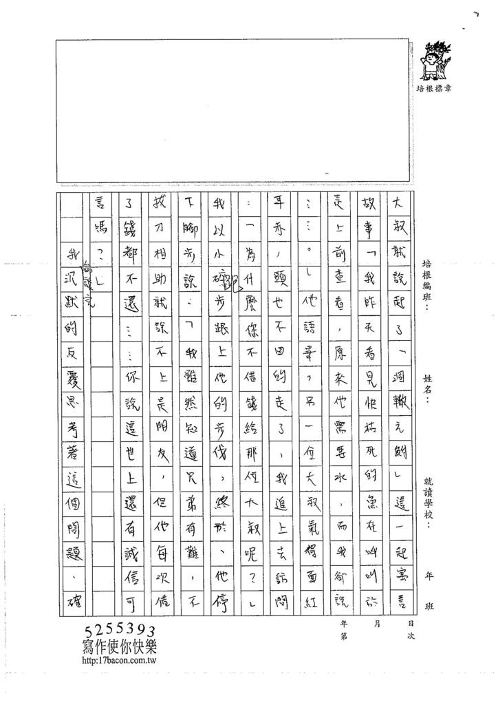 106WG303陳伊亭 (3)