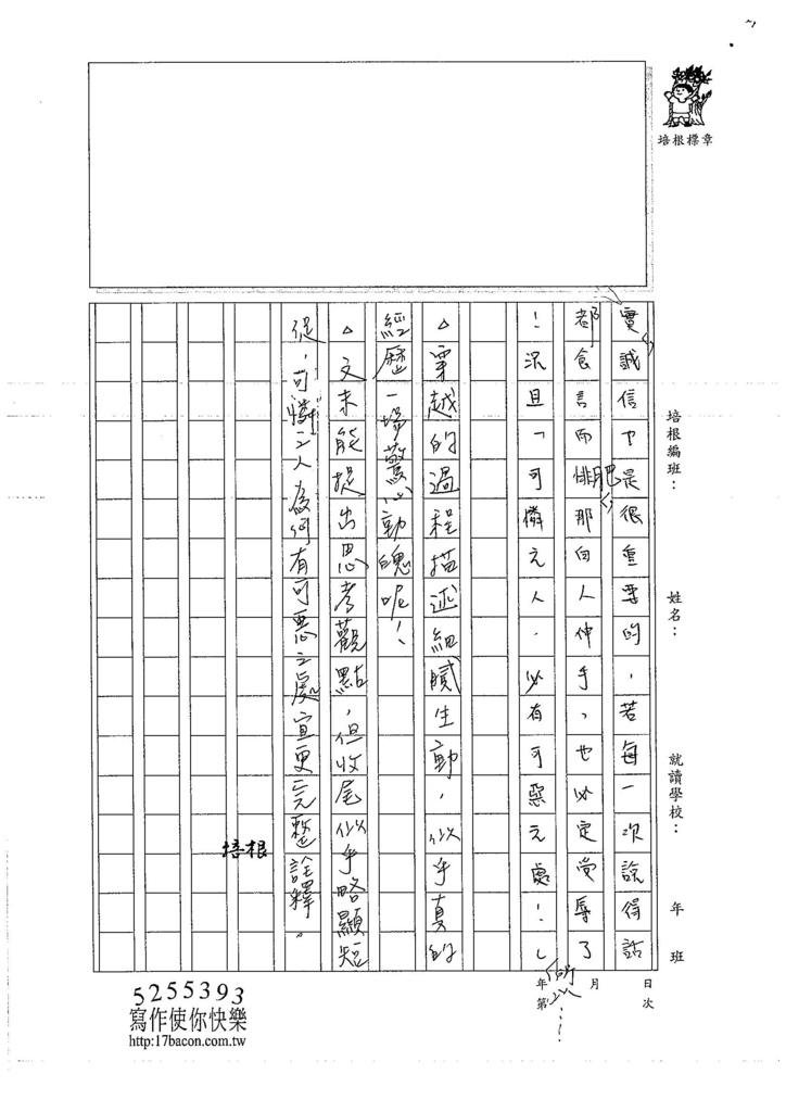 106WG303陳伊亭 (4)