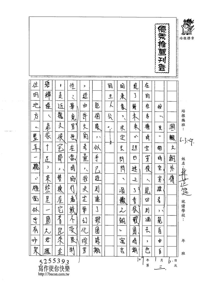 106WG303  林芷筵(1)
