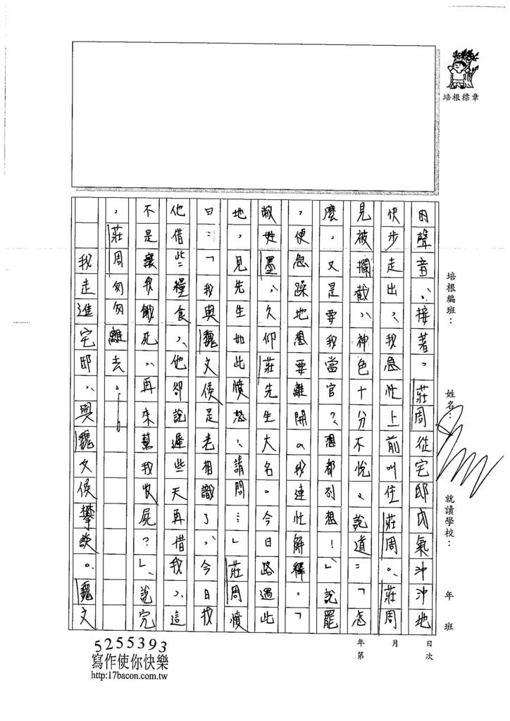 106WG303  林芷筵(2)