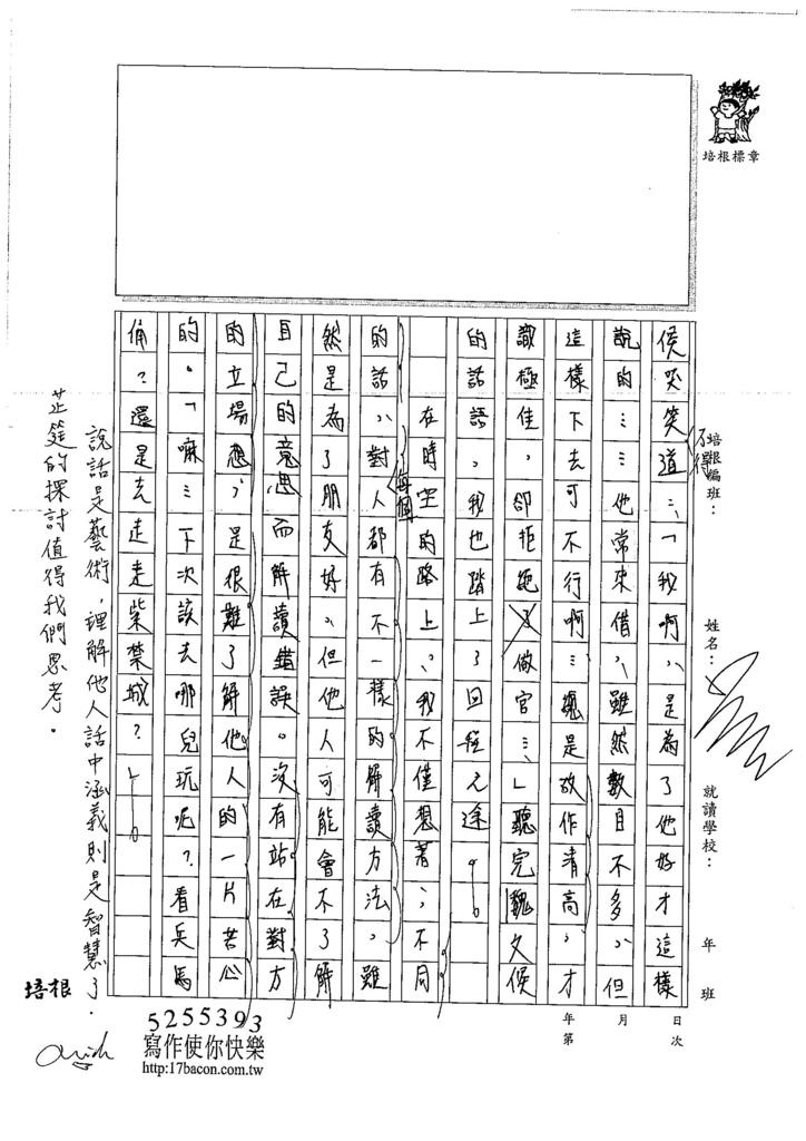106WG303  林芷筵(3)