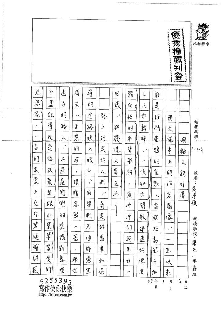 106WG303 吳沛穎 (1)
