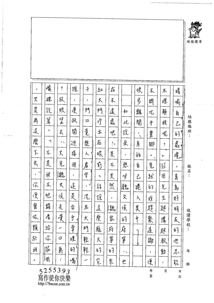106WG303 吳沛穎 (3)