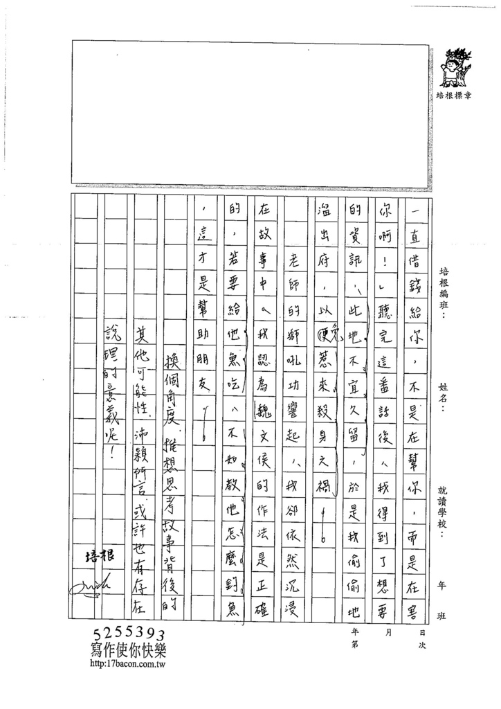 106WG303 吳沛穎 (4)