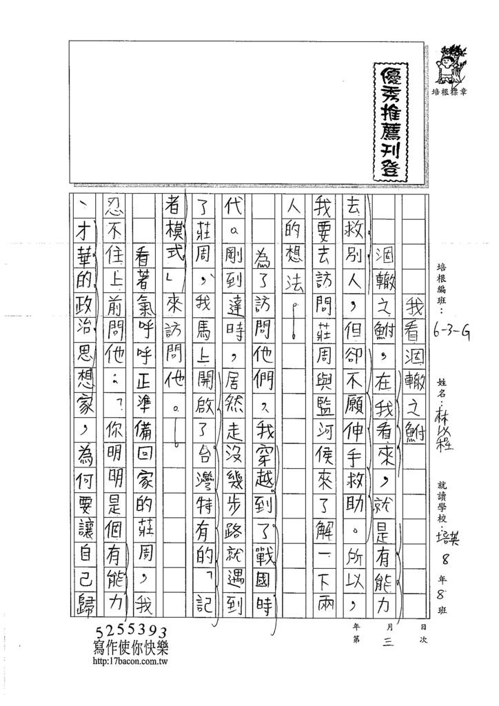106WG303 林以程 (1)